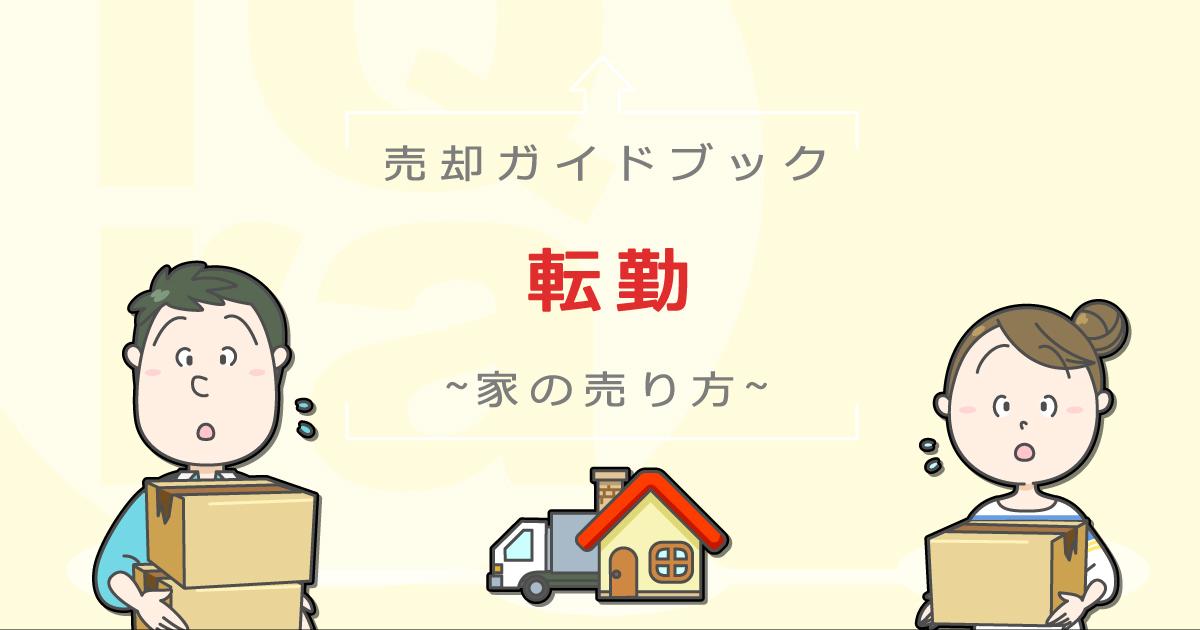 【転勤決定!】いま住んでいる一戸建ては売却すべき?