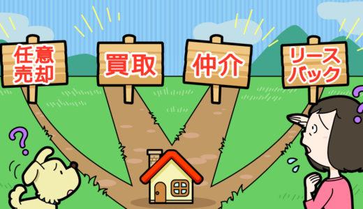 はじめて家を売るとき最初に知らないと損する3つの売却方法
