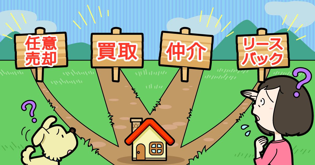家を売る方法は4種類!はじめての方に宅建士がわかりやすく解説!