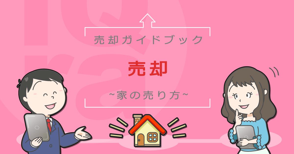 親の家を代わりに売却する2つの方法!必要な手順や注意点を解説します