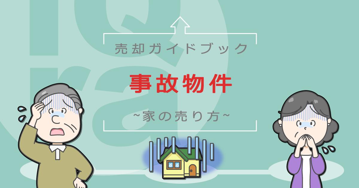 病死があった家は事故物件になるの?売却方法と注意点を解説する