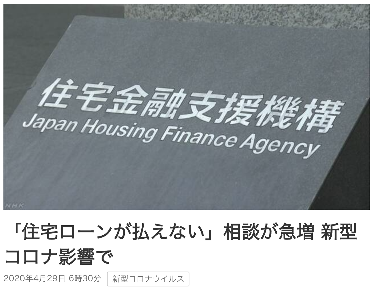 NHK住宅ローン
