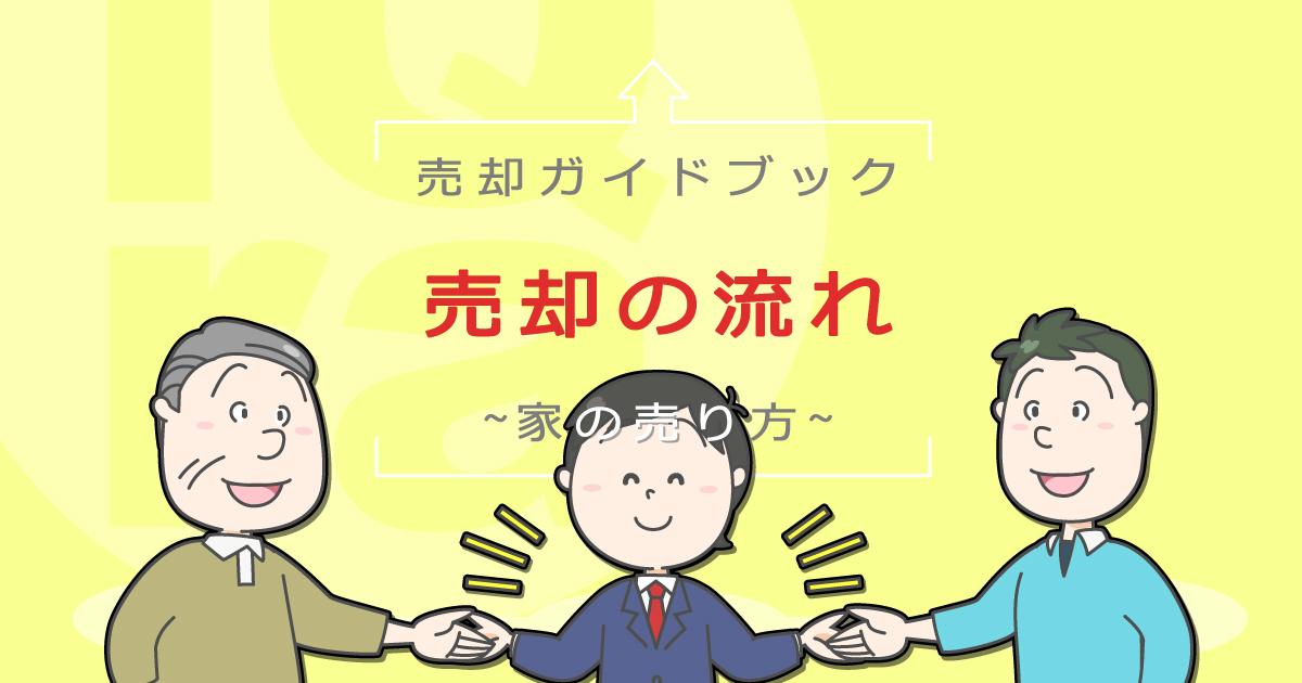 【不動産売買】残代金決済日・物件の引渡し当日の流れについて