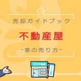 不動産売却(不動産屋)