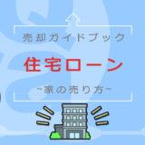 不動産売却(住宅ローン)