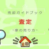 不動産売却(査定)