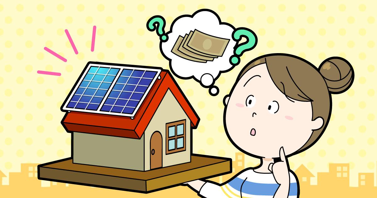 太陽光発電のある家はいくら高くなるの?