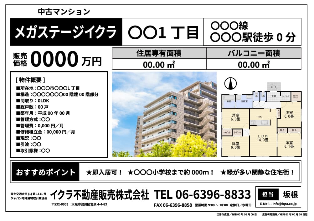 マイソク(物件資料、販売図面)