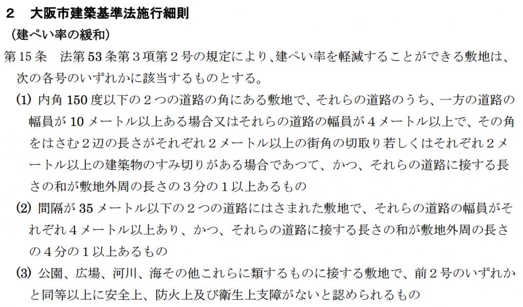 特定行政庁が指定した角地にある建物(大阪市)