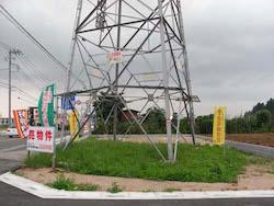 送電線の下の土地が安い理由