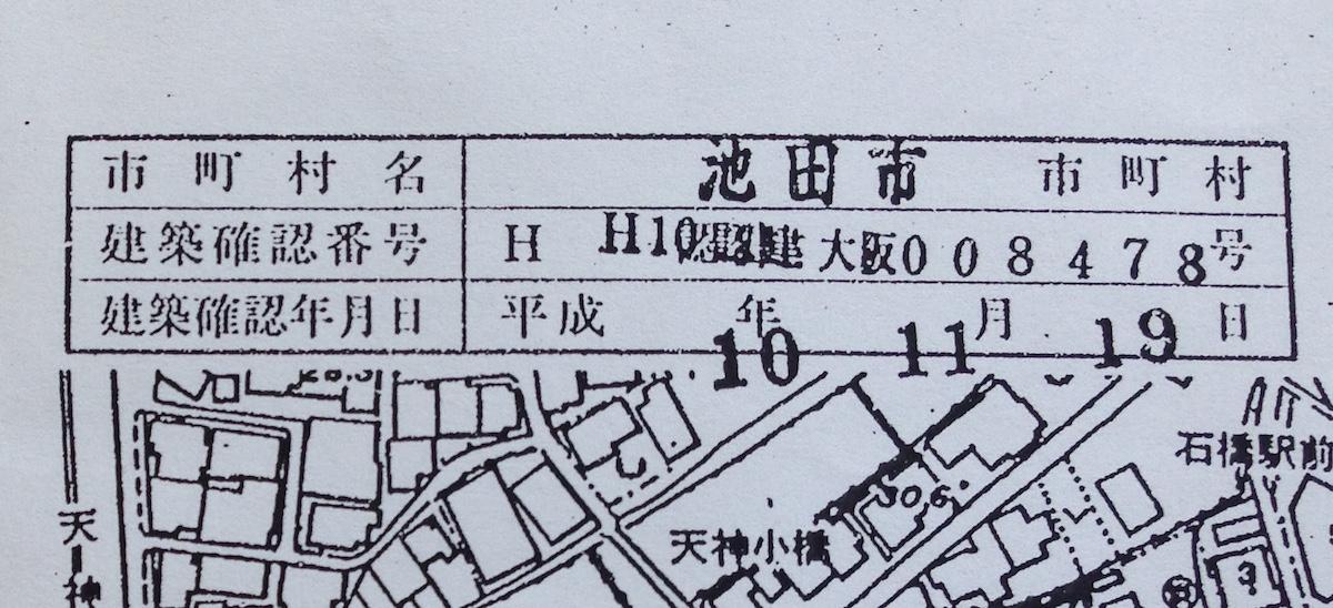 建築確認年月日