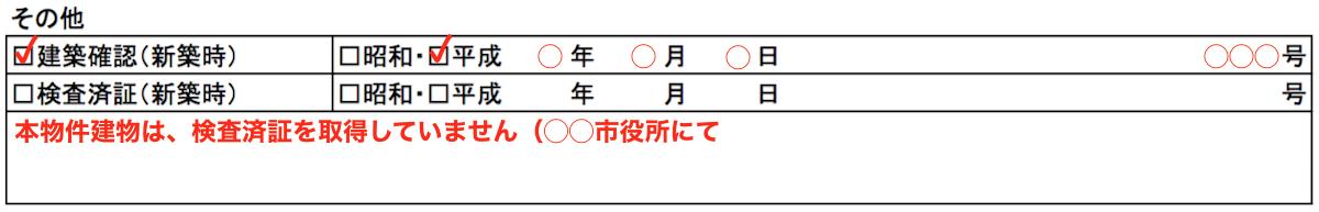 その他(検査済証未取得)