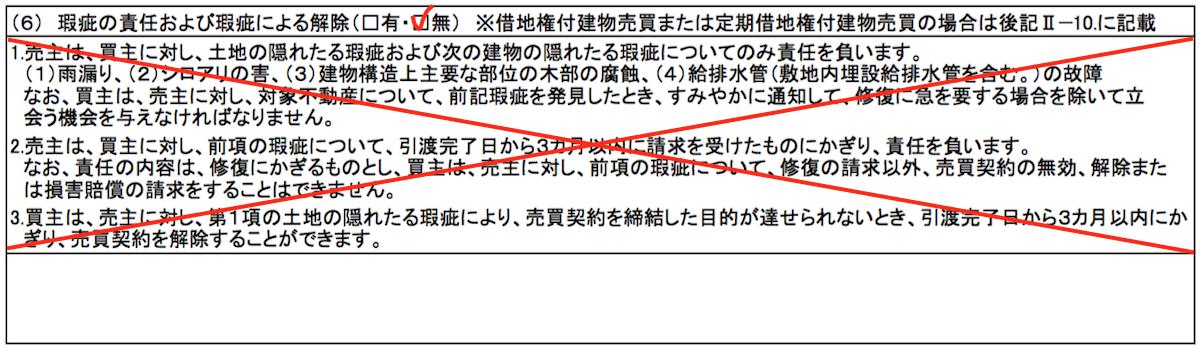 瑕疵の責任および瑕疵による解除(土地・建物について免責の場合)