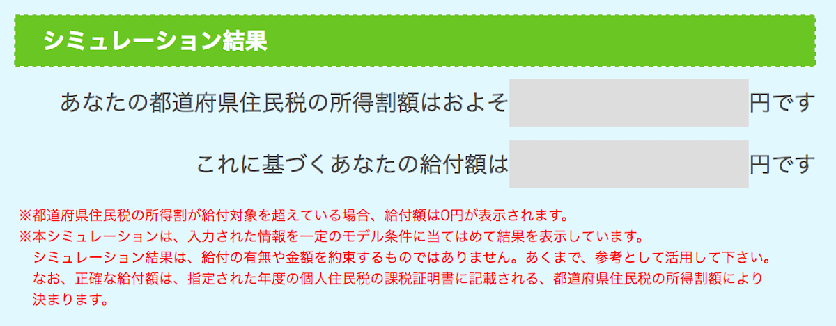 すまい 給付 金 大阪 市
